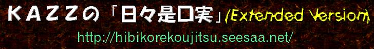 KAZZの「日々是口実」(Extended Version)